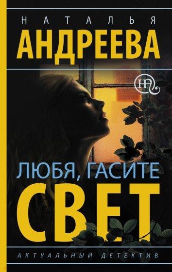 Любя, гасите свет, Андреева Наталья Вячеславовна
