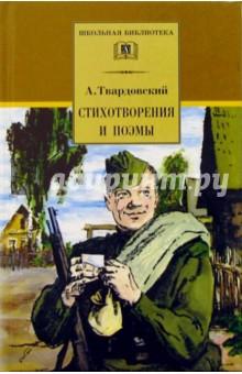 Твардовский Александр Трифонович » Стихотворения и поэмы