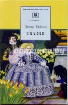 Купить Детская литература, Сказки зарубежных писателей