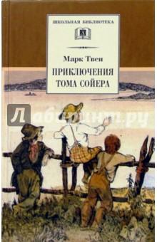 Купить Приключения Тома Сойера, Детская литература, Приключения. Детективы