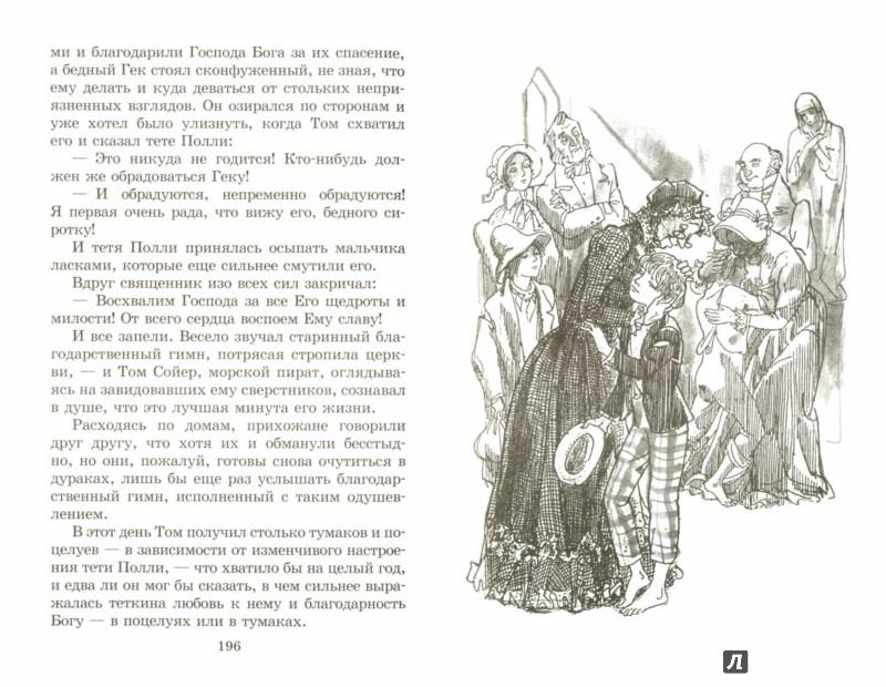 Иллюстрация 1 из 21 для Приключения Тома Сойера - Марк Твен | Лабиринт - книги. Источник: Лабиринт