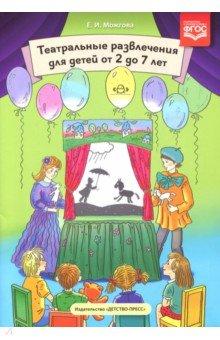 Театральные развлечения для детей от 2 до 7л.