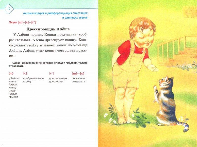 Иллюстрация 1 из 6 для Автоматизация и дифференциация звуков в рассказах. Выпуск 2. Звуки [ш], [ж], [с], [с'], [ц], [ч] - Наталия Нищева | Лабиринт - книги. Источник: Лабиринт