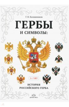 Гербы и символы: История российского герба. Альбом