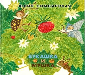 Букашка и Мушка, Ю. Симбирская