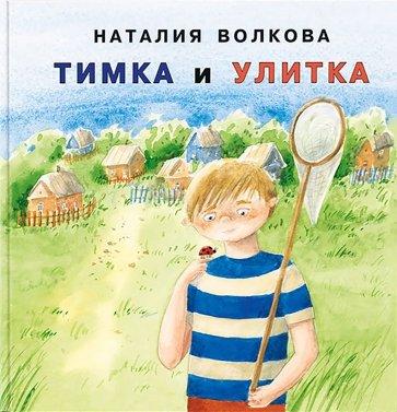 Тимка и улитка, Н. Волкова