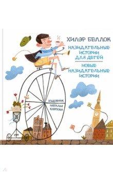Купить Назидательные истории для детей, Нигма, Зарубежная поэзия для детей