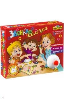 Купить Игра настольная семейная ЗВОНКИЕ КОЛЕЧКИ (Ф85270), Фортуна, Карточные игры для детей
