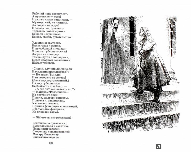 Иллюстрация 1 из 16 для Кому на Руси жить хорошо - Николай Некрасов   Лабиринт - книги. Источник: Лабиринт