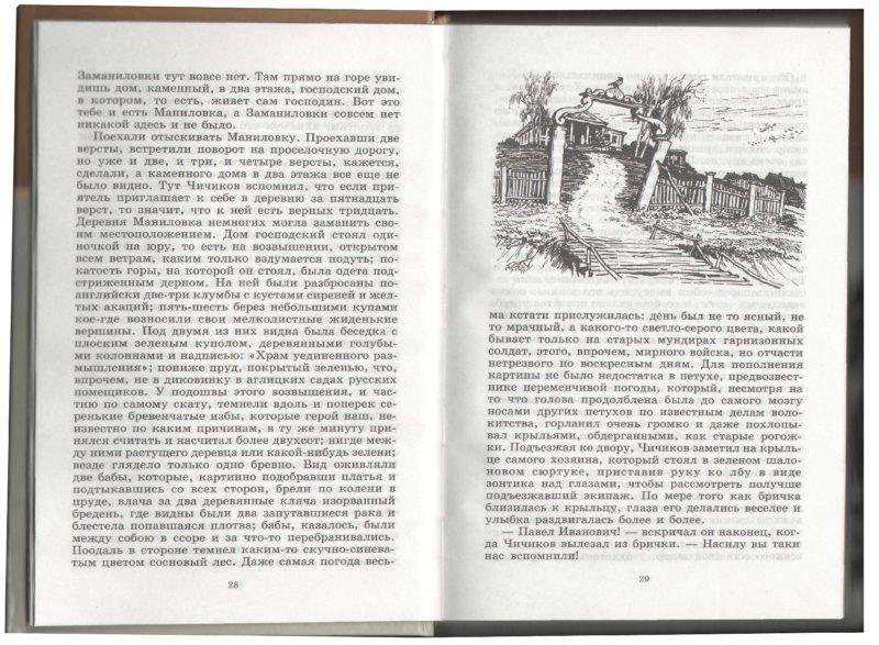Иллюстрация 1 из 13 для Мертвые души. Том 1 - Николай Гоголь   Лабиринт - книги. Источник: Лабиринт