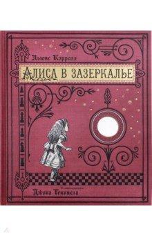Алиса в Зазеркалье, или Сквозь зеркало и что там увидела Алиса, Кэрролл Льюис, ISBN 9785928729349, Лабиринт , 978-5-9287-2934-9, 978-5-928-72934-9, 978-5-92-872934-9 - купить со скидкой
