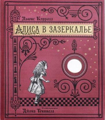 Алиса в Зазеркалье, или Сквозь зеркало и что там увидела Алиса (бумажная обложка), Кэрролл Льюис