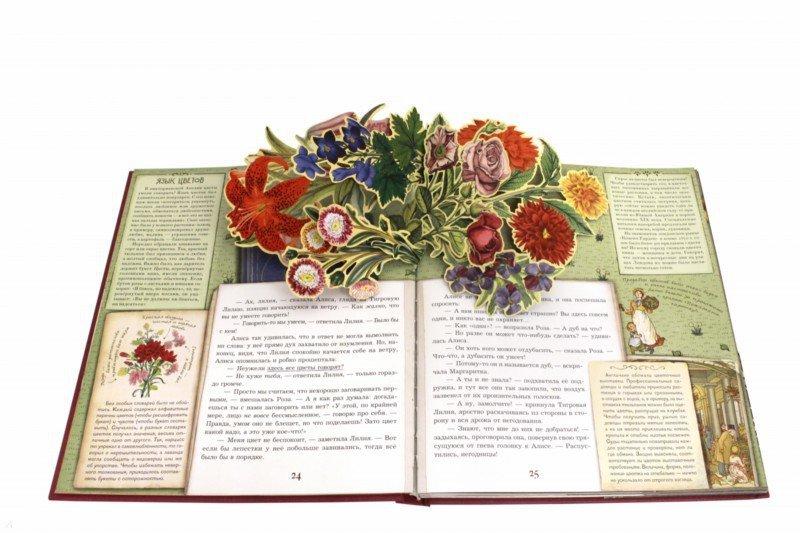 Иллюстрация 1 из 54 для Алиса в Зазеркалье, или Сквозь зеркало и что там увидела Алиса - Льюис Кэрролл | Лабиринт - книги. Источник: Лабиринт