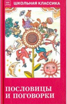 Пословицы и поговорки (из сборника В. Даля), Искатель, Эпос и фольклор  - купить со скидкой