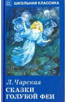 Купить Сказки голубой феи, Искатель, Сказки отечественных писателей