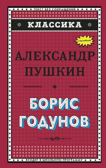 Борис Годунов, Пушкин Александр Сергеевич