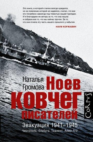 Ноев ковчег писателей, Громова Наталья Александровна