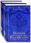 История государства Российского. Юбилейное издание в 2-х томах