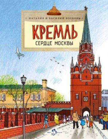 Кремль, Волкова Н., Волков В.
