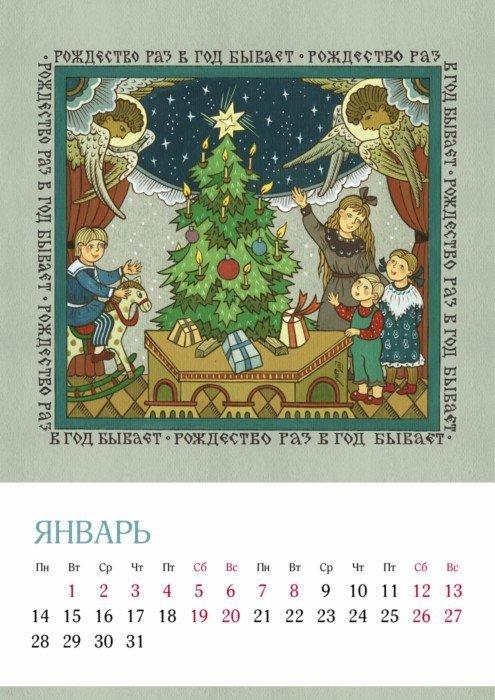 Иллюстрация 1 из 24 для Календарь 2019 Русские пословицы | Лабиринт - сувениры. Источник: Лабиринт