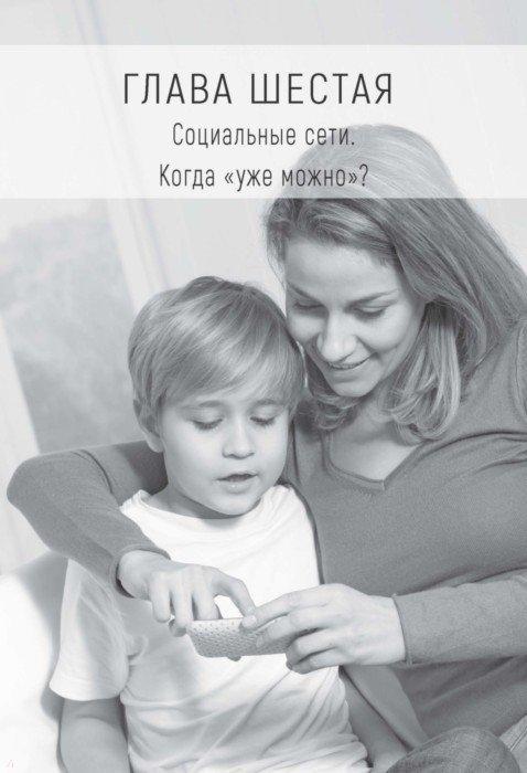 Иллюстрация 1 из 10 для Гаджетомания: как не потерять ребенка в виртуальном мире - Элизабет Килби   Лабиринт - книги. Источник: Лабиринт