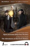 Приключения Шерлока Холмса + аудиоприложение LECTA