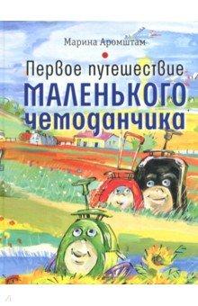 Первое путешествие маленького чемоданчика, Аромштам Марина Семеновна, ISBN 9785969117822, Время , 978-5-9691-1782-2, 978-5-969-11782-2, 978-5-96-911782-2 - купить со скидкой