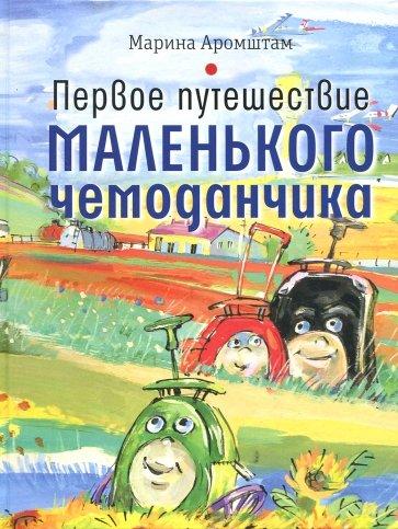 Первое путешествие маленького чемоданчика, Аромштам Марина Семеновна