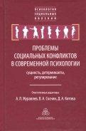 Проблемы социальных конфликтов в современной психологии: сущность, детерминанты, регулирование