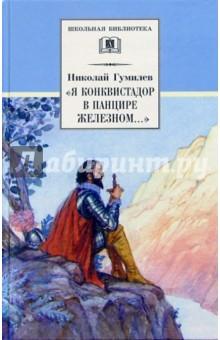 """""""Я конквистадор в панцире железном..."""". Стихотворения, статьи о поэзии"""