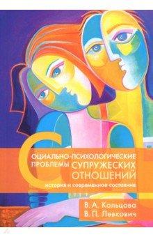 Социально-психологические проблемы супружеских отношений. История и современное состояние