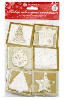 Новогодний набор открыток НОВОГОДНИЕ ЗОЛОТО, 12 штук (48041)