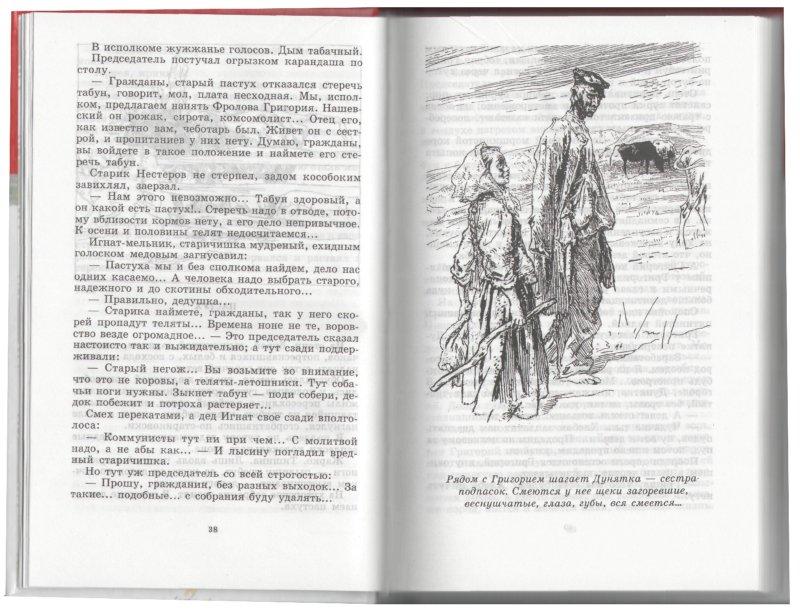 Иллюстрация 1 из 14 для Донские рассказы. Судьба человека - Михаил Шолохов | Лабиринт - книги. Источник: Лабиринт