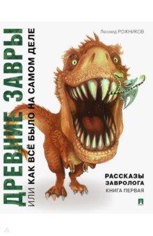 Купить Рассказы завролога. Книга 1. Древние завры, Проспект, Животный и растительный мир