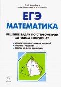 ЕГЭ. Математика. Решение задач по стереометрии методом координат