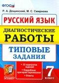 Русский язык. 7 класс. Диагностические работы. Типовые задания. 10 вариантов. ФГОС