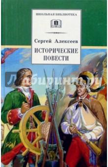 Купить Детская литература, Исторические повести и рассказы
