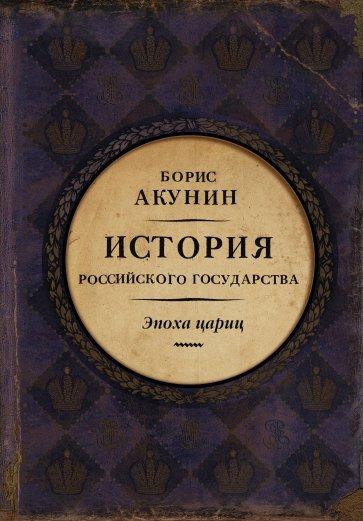 Эпоха цариц, Акунин Борис