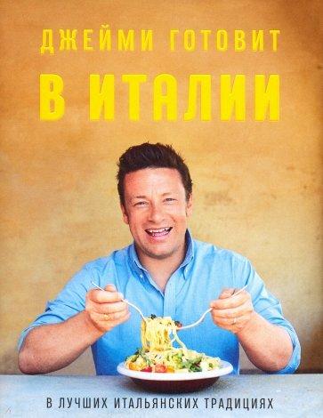 Джейми готовит в Италии, Оливер Дж.