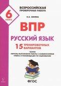 Русский язык. 6 класс. Подготовка к ВПР. 15 тренировочных вариантов