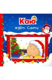 Купить Каю ждет Санту, Мир и образование, Сказки и истории для малышей