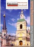 Смоленск. Архитектурное наследие в фотографиях