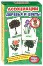 Ассоциации. Деревья и цветы. Развивающие карточки