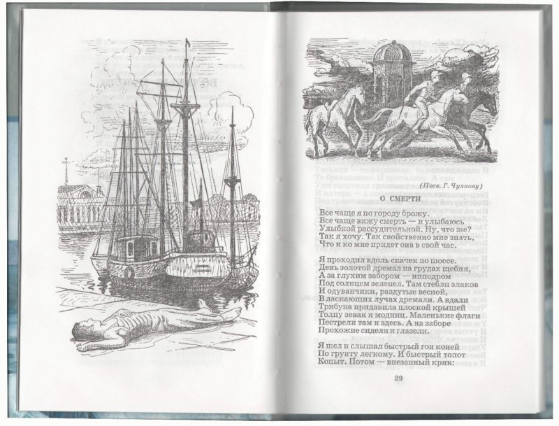 Иллюстрация 1 из 14 для Поэмы - Александр Блок | Лабиринт - книги. Источник: Лабиринт