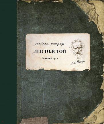 Великий грех, Толстой Лев Николаевич