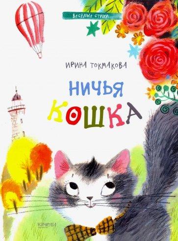 Ничья кошка, Токмакова Ирина Петровна