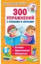 300 упражнений с буквами и звуками, Новиковская Ольга Андреевна