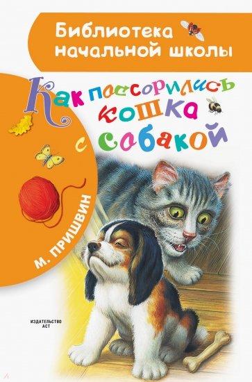Как поссорились кошка с собакой, Пришвин Михаил Михайлович