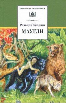 Купить Маугли, Детская литература, Сказки зарубежных писателей