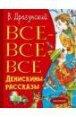 Драгунский Виктор Юзефович Все-все-все Денискины рассказы